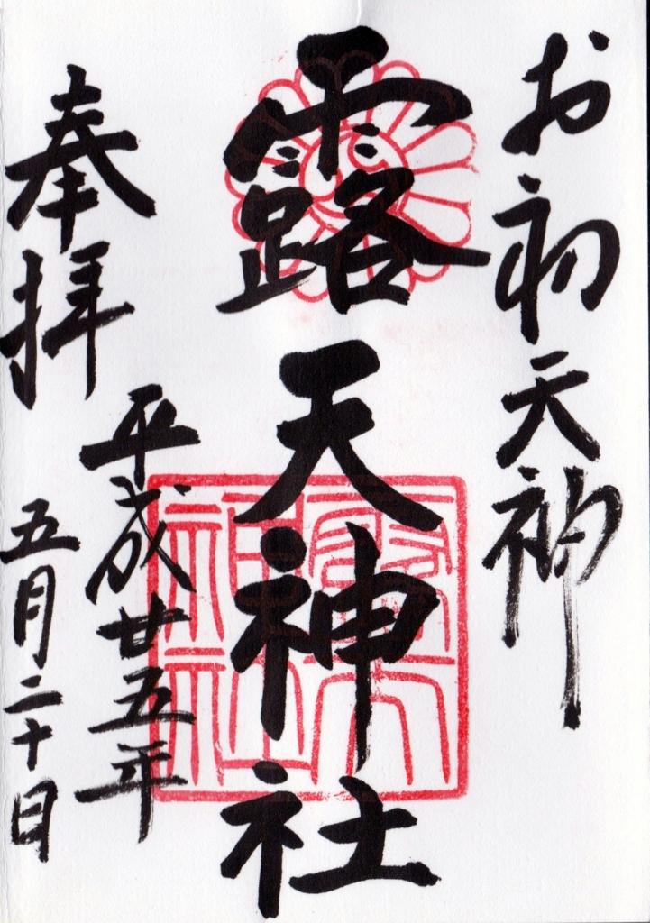 f:id:yumimi-kyoto:20160726154453j:plain