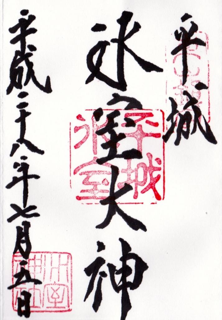 f:id:yumimi-kyoto:20160729173648j:plain