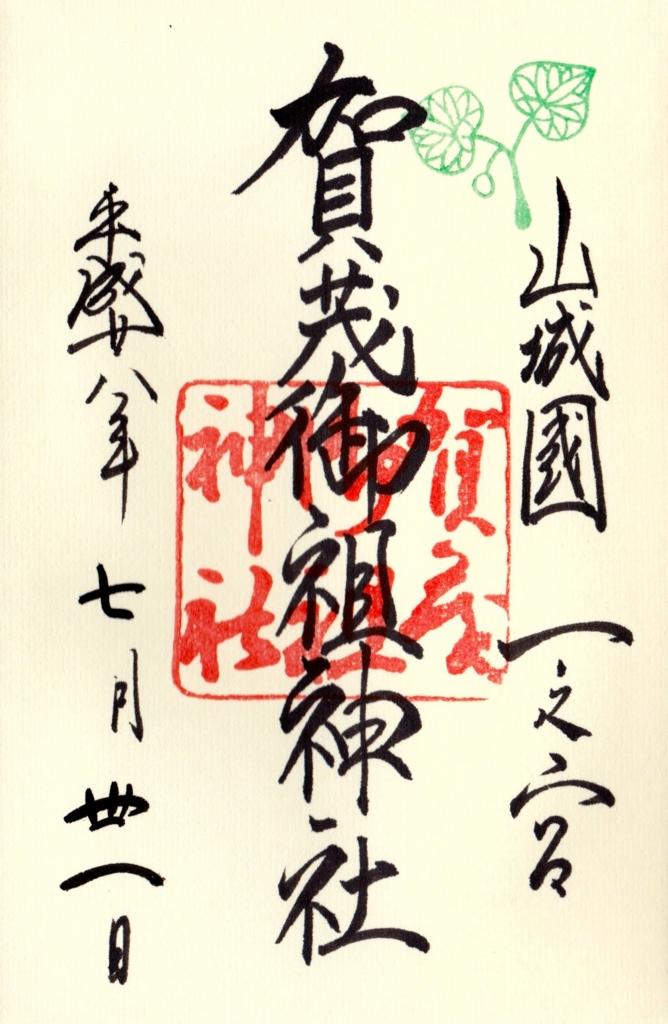 f:id:yumimi-kyoto:20160801145944j:plain