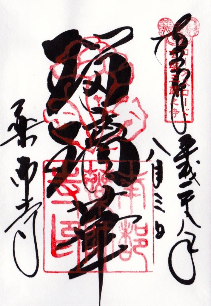 f:id:yumimi-kyoto:20160804173639j:plain