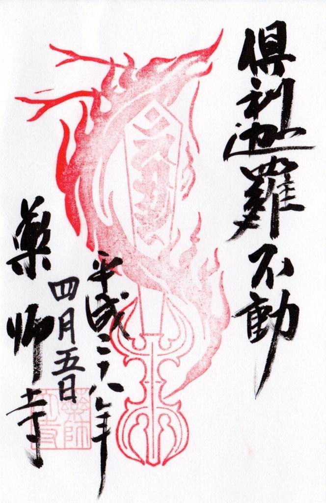 f:id:yumimi-kyoto:20160804173920j:plain