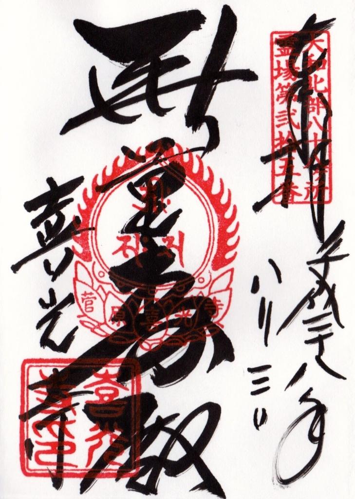 f:id:yumimi-kyoto:20160805163147j:plain