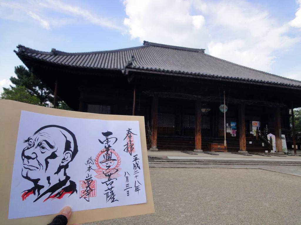f:id:yumimi-kyoto:20160806171155j:plain