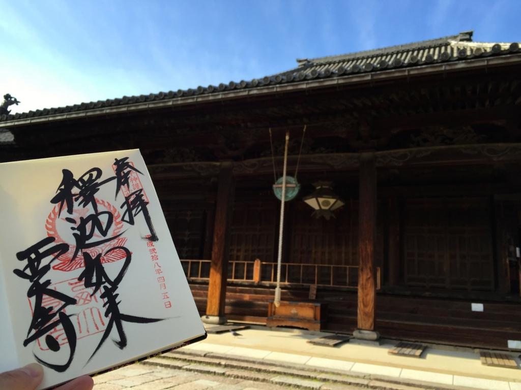 f:id:yumimi-kyoto:20160811155831j:plain