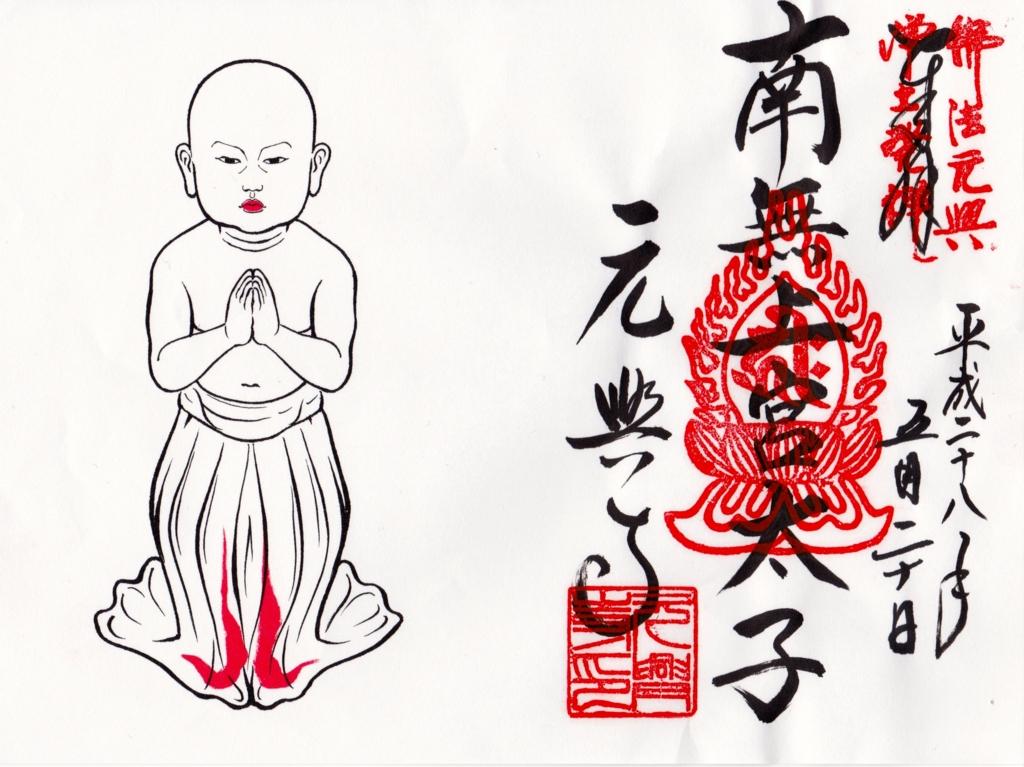 f:id:yumimi-kyoto:20160812180557j:plain