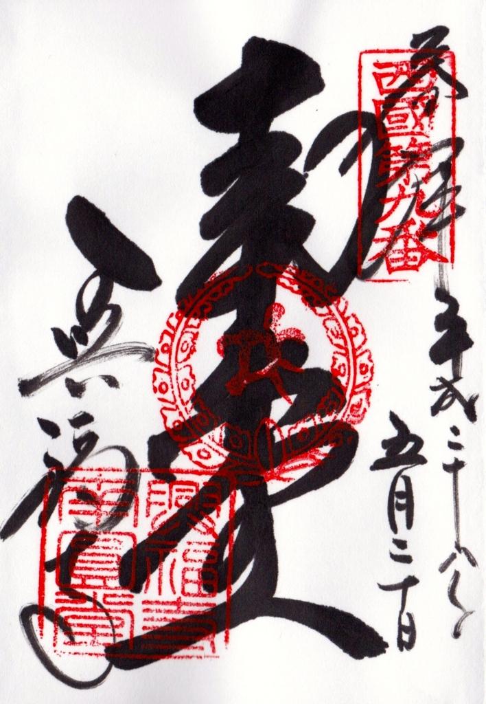 f:id:yumimi-kyoto:20160818121105j:plain