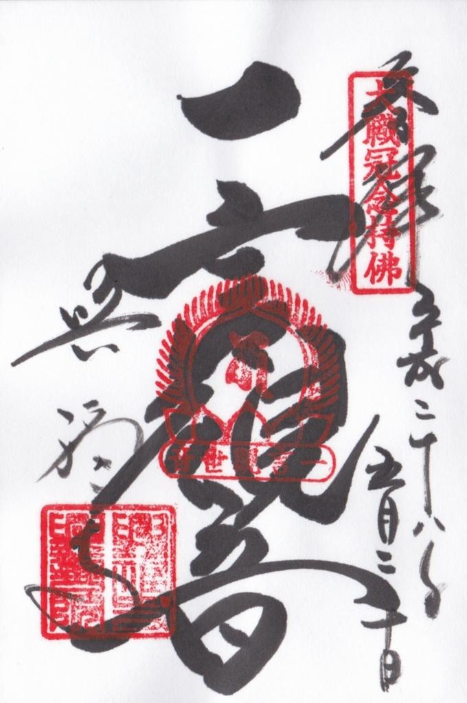 f:id:yumimi-kyoto:20160818121139j:plain