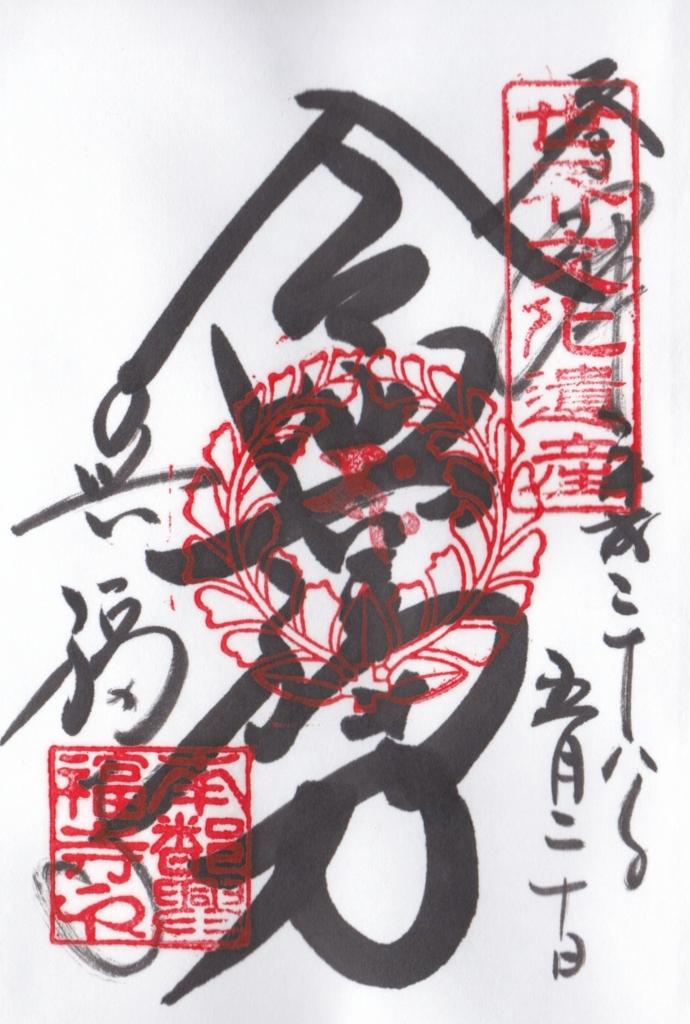 f:id:yumimi-kyoto:20160818121548j:plain