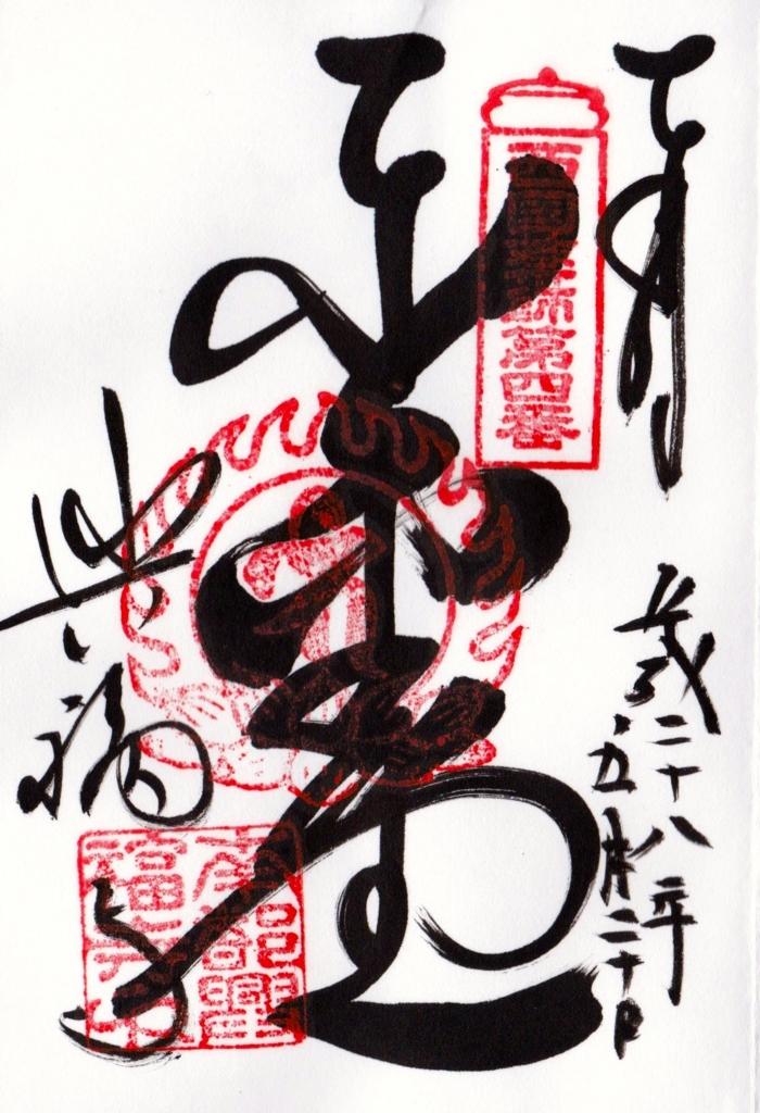 f:id:yumimi-kyoto:20160818121938j:plain