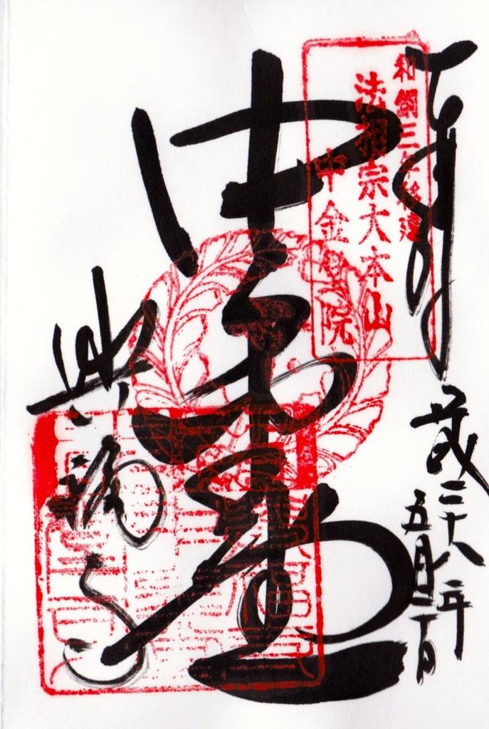 f:id:yumimi-kyoto:20160818122010j:plain