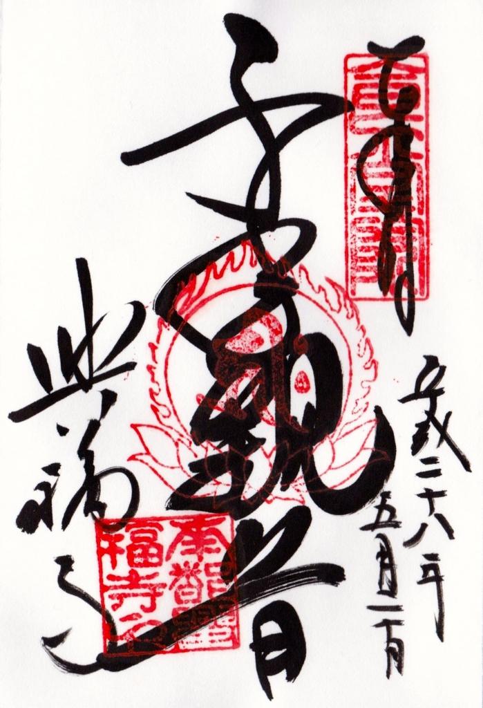 f:id:yumimi-kyoto:20160818122043j:plain
