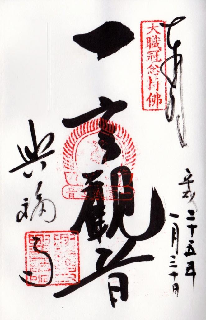 f:id:yumimi-kyoto:20160818122355j:plain