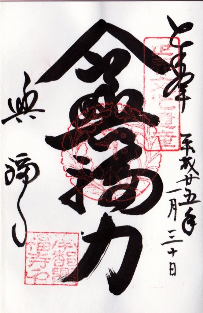 f:id:yumimi-kyoto:20160818122440j:plain