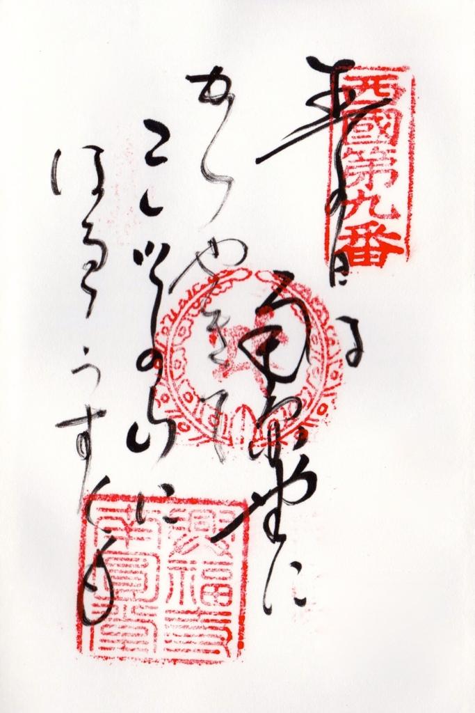 f:id:yumimi-kyoto:20160818122518j:plain