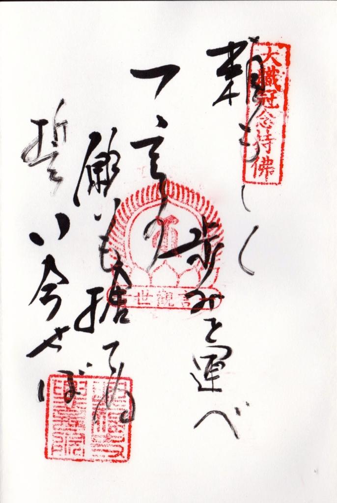 f:id:yumimi-kyoto:20160818122722j:plain