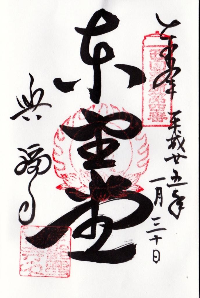f:id:yumimi-kyoto:20160818122859j:plain