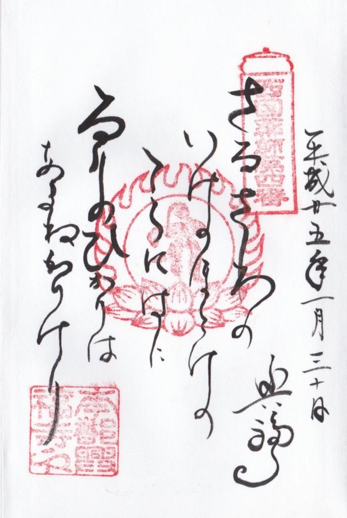 f:id:yumimi-kyoto:20160818123524j:plain