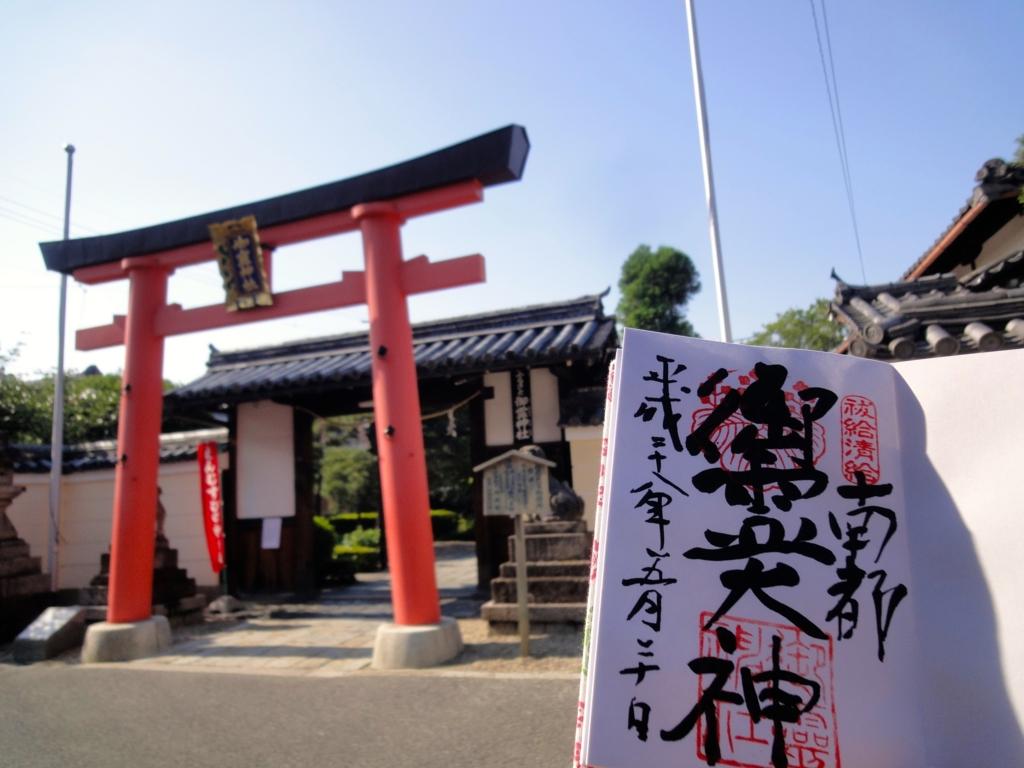 f:id:yumimi-kyoto:20160819120016j:plain