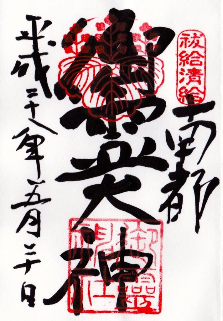 f:id:yumimi-kyoto:20160819121217j:plain