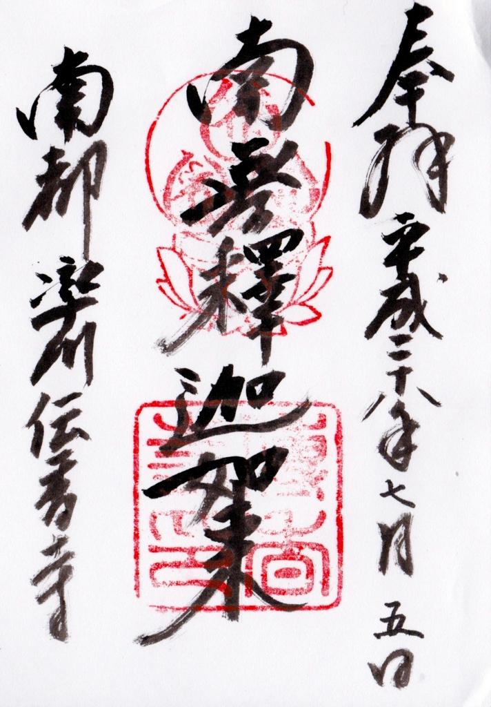 f:id:yumimi-kyoto:20160822170310j:plain