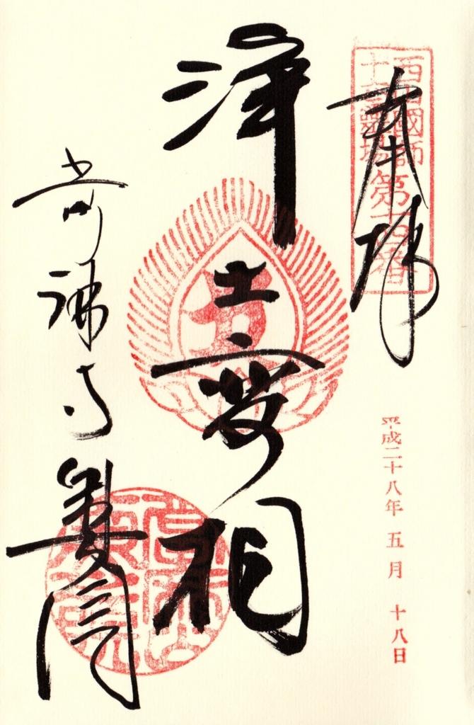 f:id:yumimi-kyoto:20160831105702j:plain