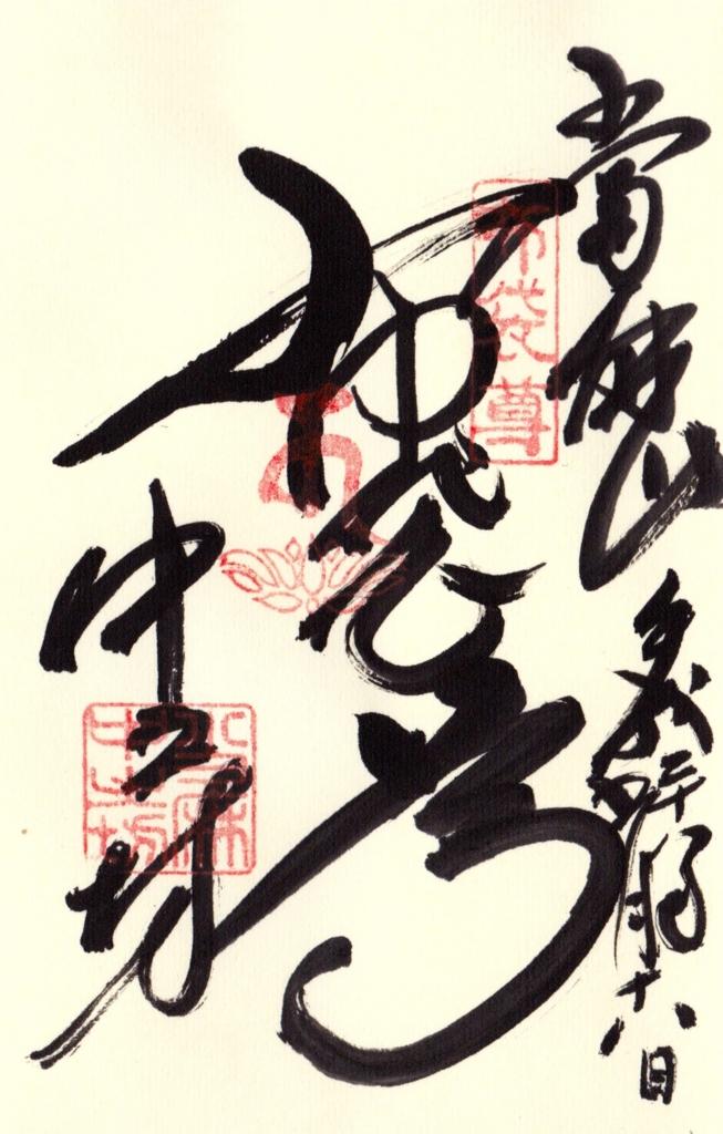 f:id:yumimi-kyoto:20160902171155j:plain