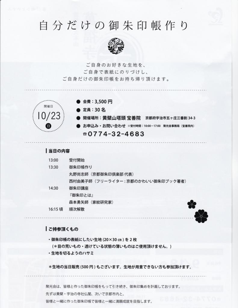 f:id:yumimi-kyoto:20160907141819j:plain