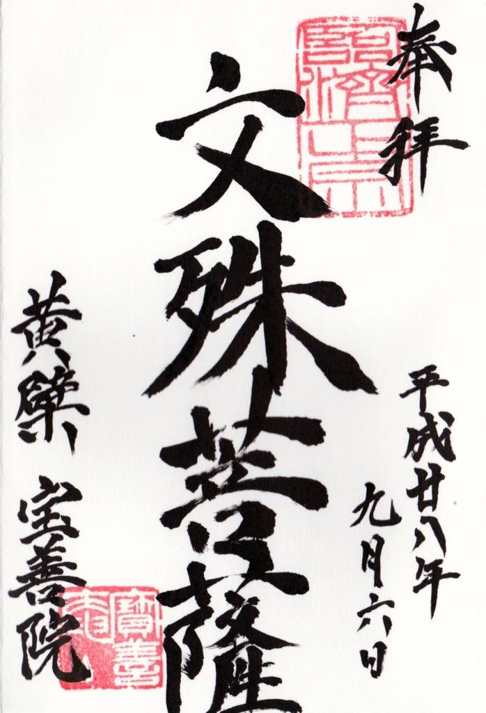 f:id:yumimi-kyoto:20160907145046j:plain
