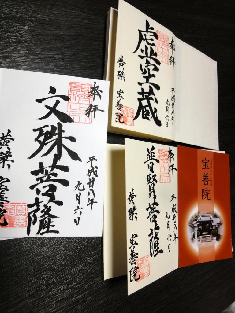 f:id:yumimi-kyoto:20160907145245j:plain