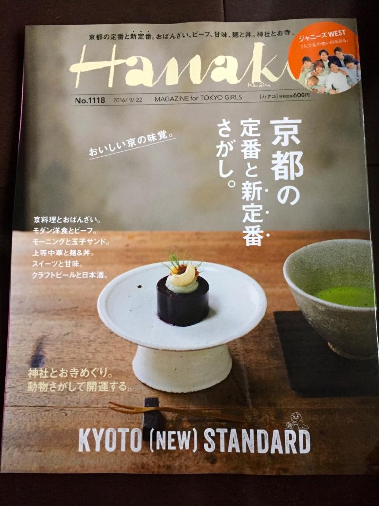 f:id:yumimi-kyoto:20160913113953j:plain