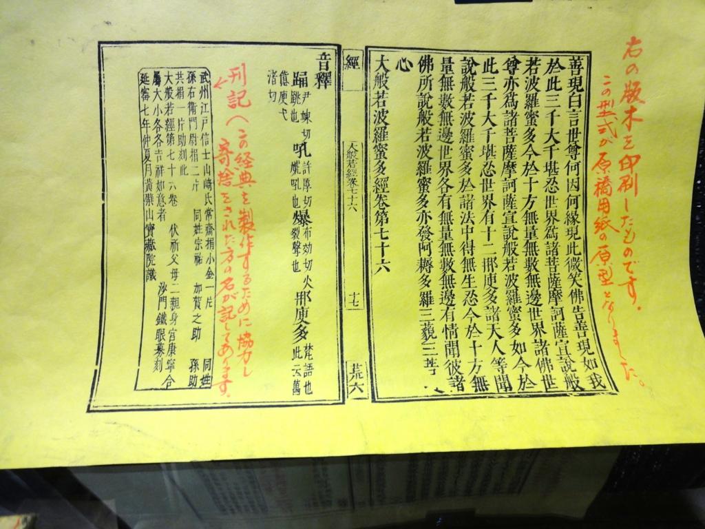f:id:yumimi-kyoto:20160914114935j:plain
