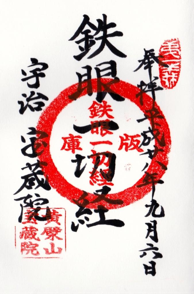 f:id:yumimi-kyoto:20160914120113j:plain
