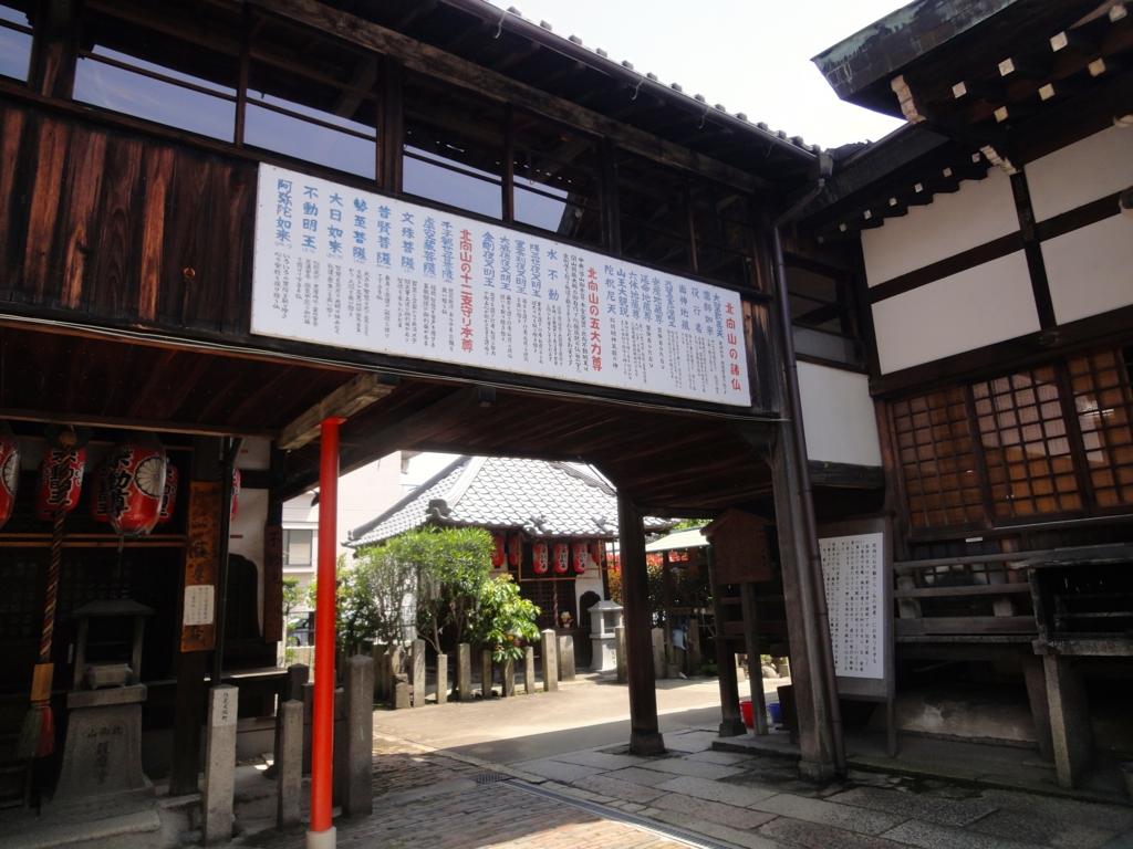f:id:yumimi-kyoto:20160920113249j:plain