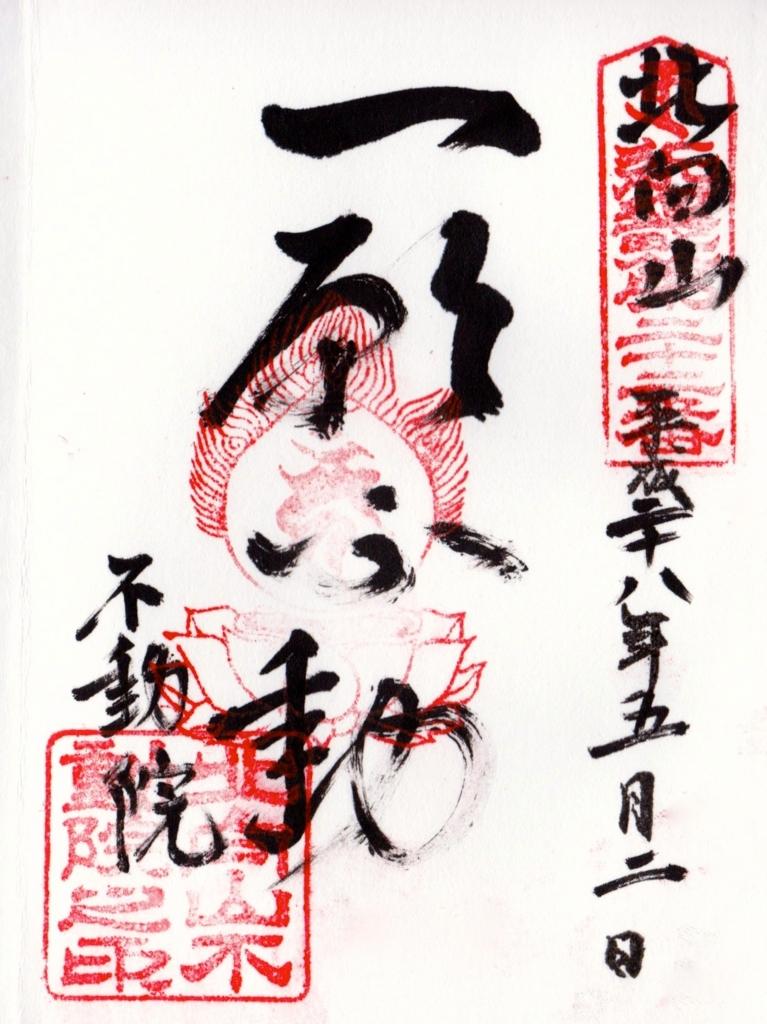 f:id:yumimi-kyoto:20160920114546j:plain