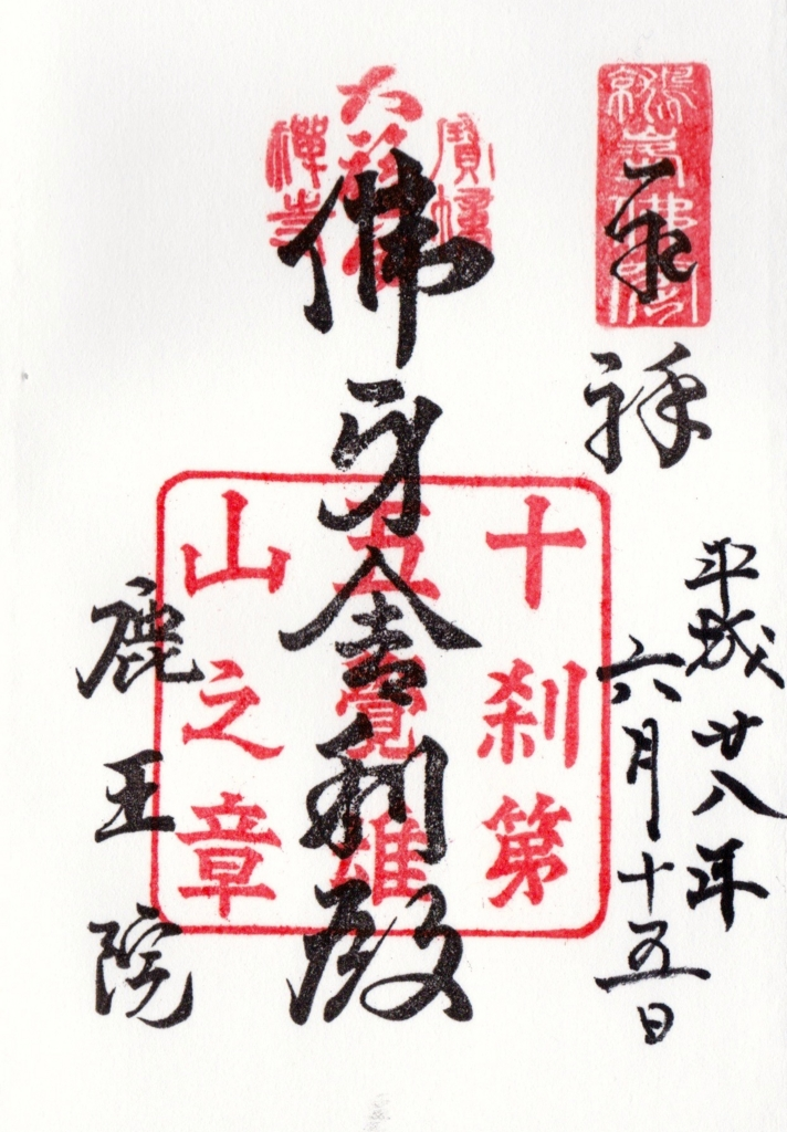 f:id:yumimi-kyoto:20160920140219j:plain