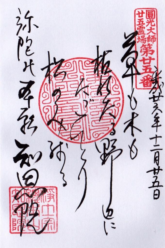 f:id:yumimi-kyoto:20160922104721j:plain