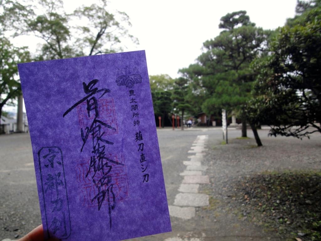 f:id:yumimi-kyoto:20160922111608j:plain