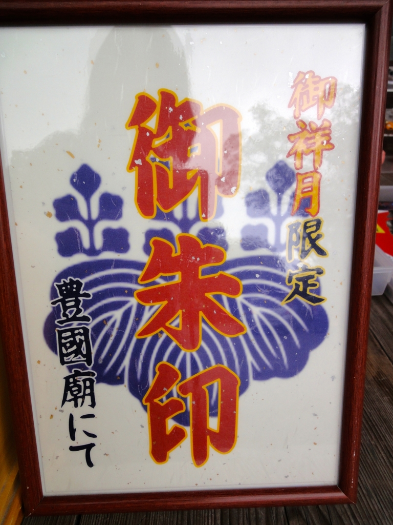 f:id:yumimi-kyoto:20160922112200j:plain