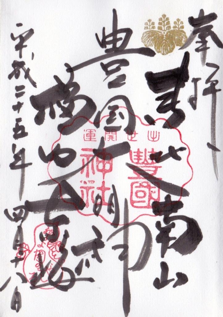 f:id:yumimi-kyoto:20160922112601j:plain