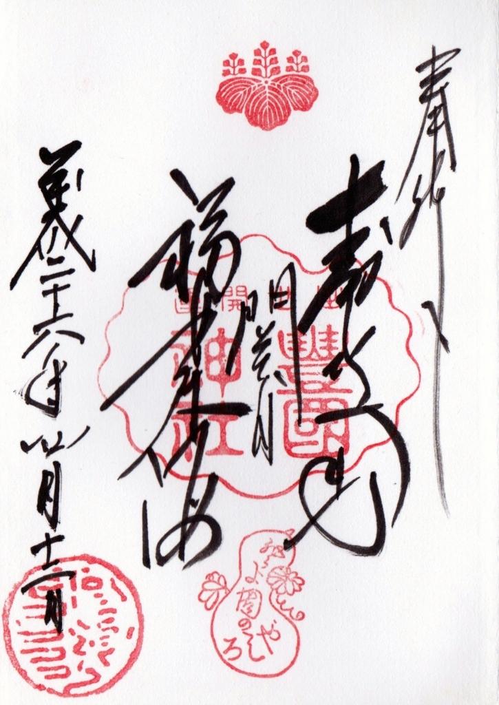 f:id:yumimi-kyoto:20160922112712j:plain