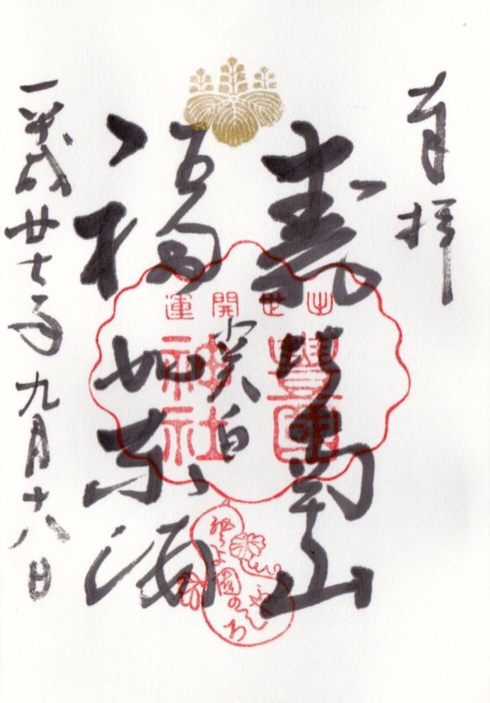 f:id:yumimi-kyoto:20160922112802j:plain