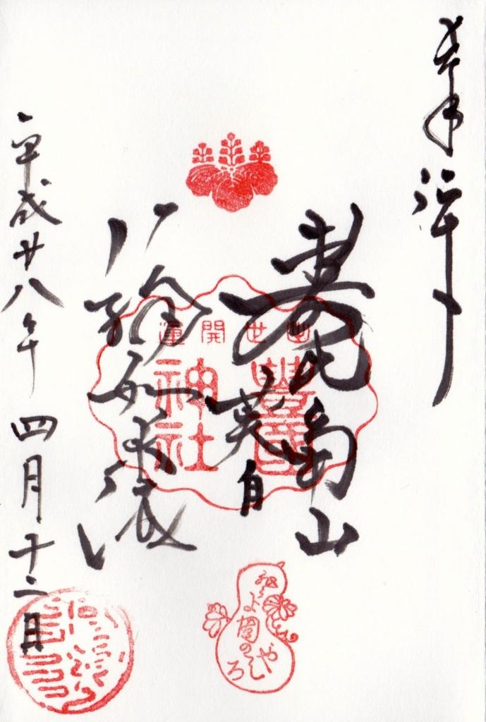 f:id:yumimi-kyoto:20160922112937j:plain