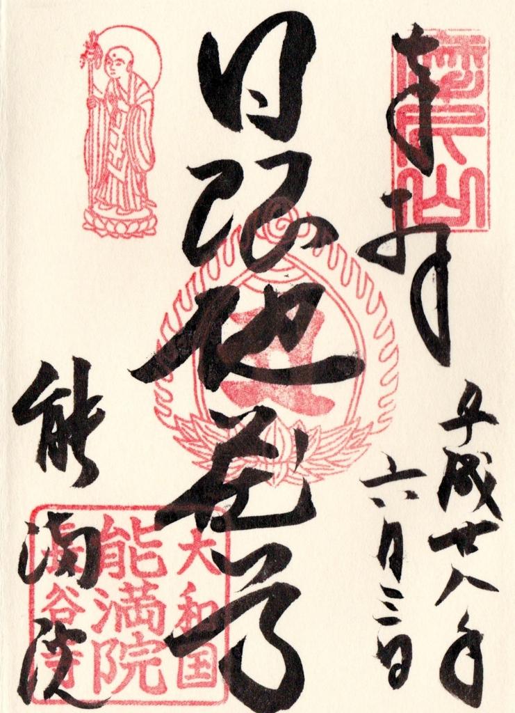 f:id:yumimi-kyoto:20160923170200j:plain
