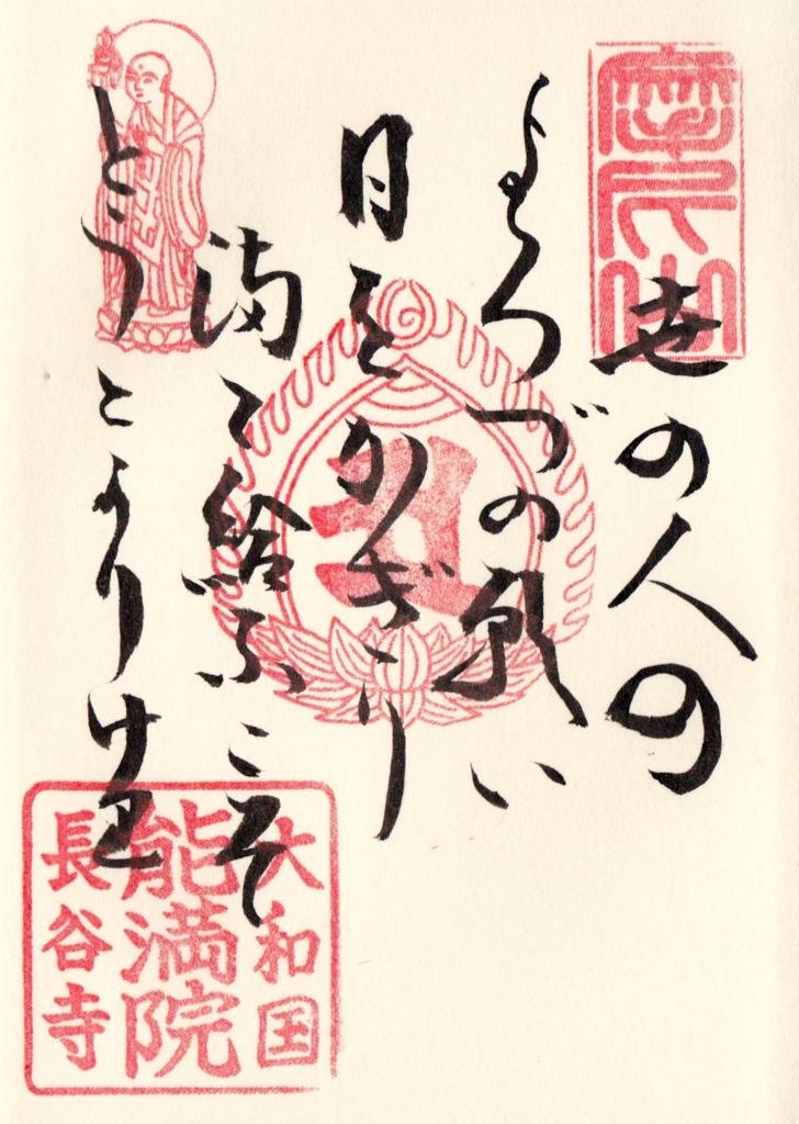 f:id:yumimi-kyoto:20160923170233j:plain