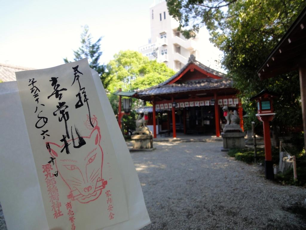 f:id:yumimi-kyoto:20160928154403j:plain
