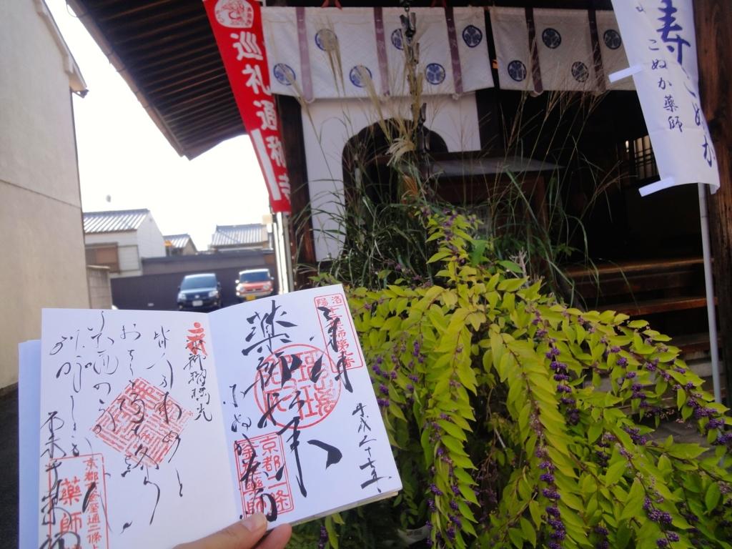 f:id:yumimi-kyoto:20160929154248j:plain