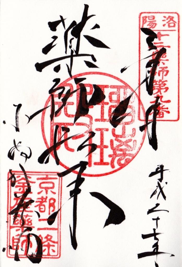 f:id:yumimi-kyoto:20160929155904j:plain