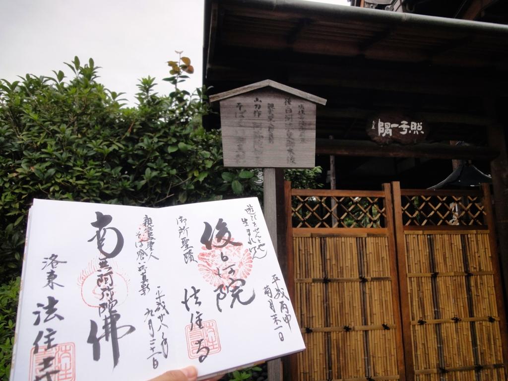 f:id:yumimi-kyoto:20160930163159j:plain