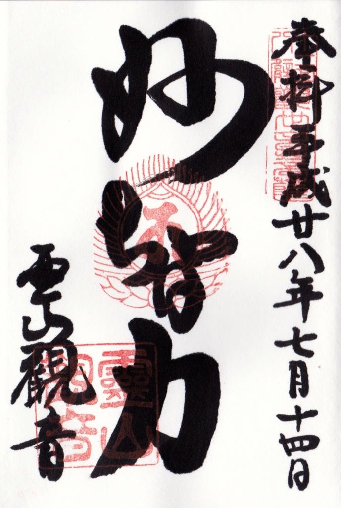 f:id:yumimi-kyoto:20161003153100j:plain