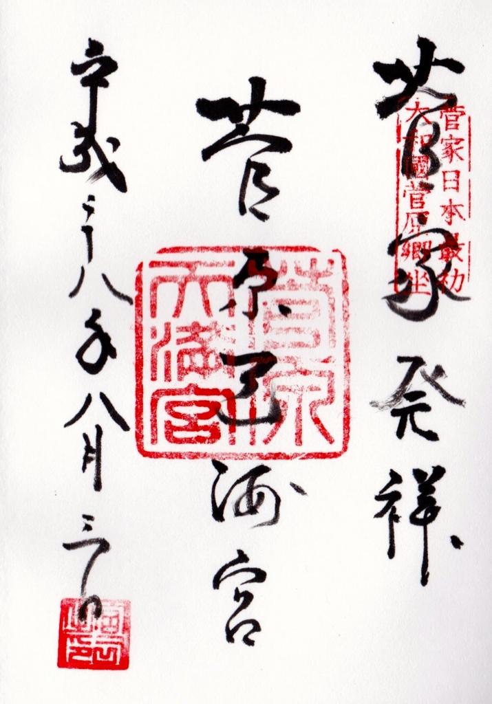 f:id:yumimi-kyoto:20161004104831j:plain